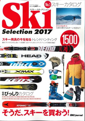 skiselection160927h.jpg